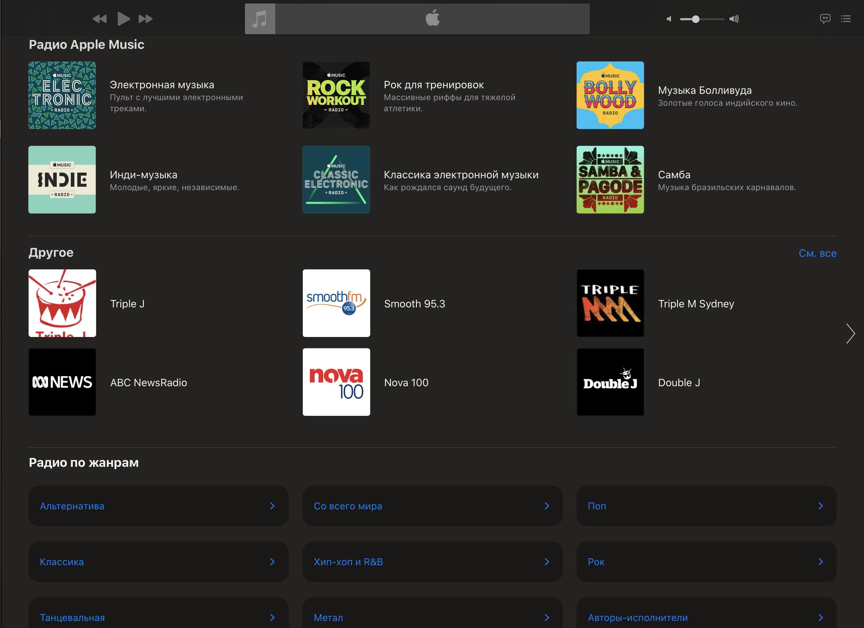 Apple Radio в Apple Music