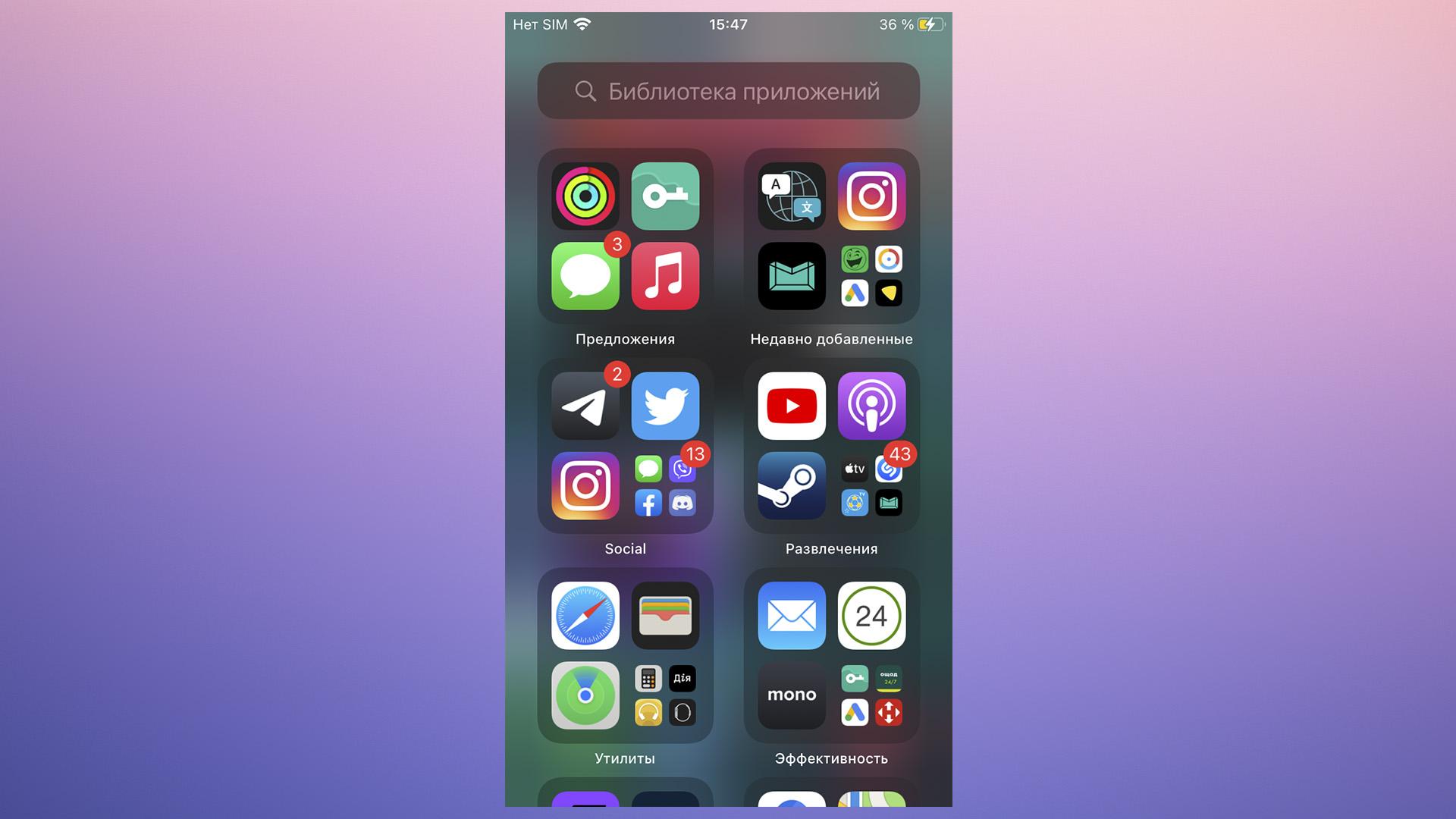 Библиотека приложений iOS 14