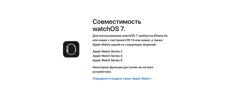 Совместимость watchOS 7