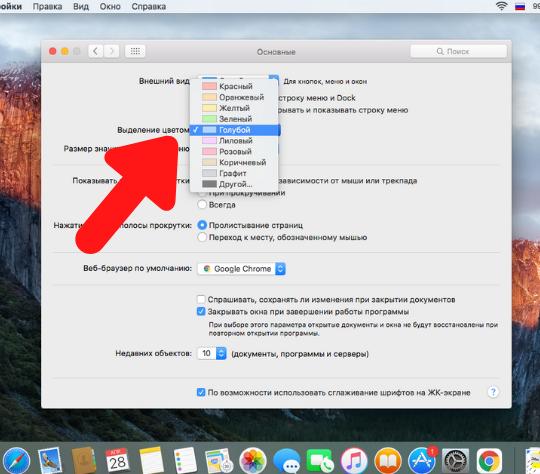 Как поменять цвет в IOS