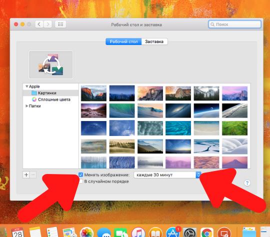 как поменть изображение в IOS