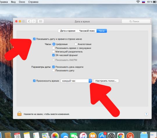 отображение времени в macOS